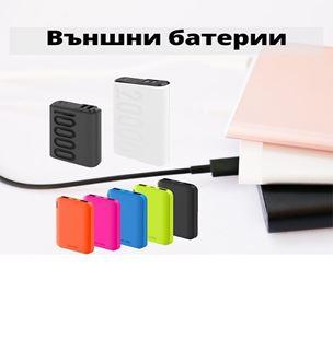 Снимка на категорията Външни батерии