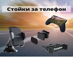 Снимка на категорията Стойки за телефон