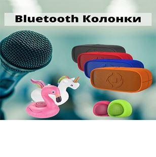 Снимка на категорията Bluetooth Колонки